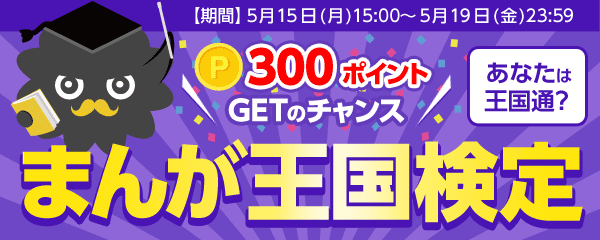 300ポイントのチャンス☆あなたは王国通!?まんが王国検定!