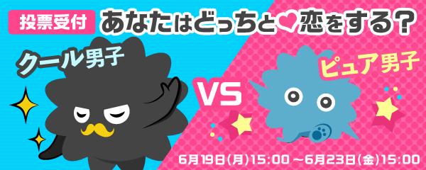 投票企画「クール男子」VS「ピュア男子」