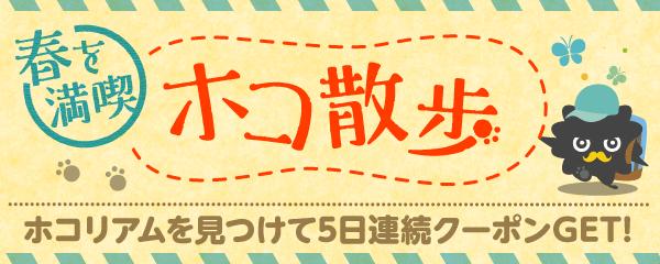 【5日連続クーポンGET!】春を満喫 ホコ散歩