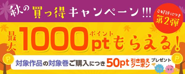 【ご好評につき第2弾】秋の買っ得キャンペーン!!!最大1000ポイントもらえる!