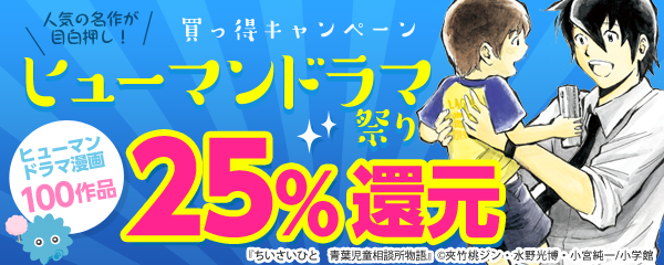 買っ得キャンペーン ヒューマンドラマ祭り【ヒューマンドラマ漫画100作品】25%還元
