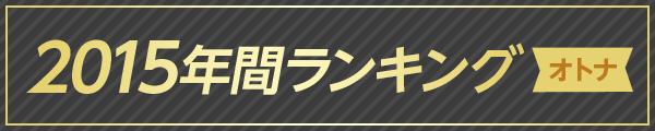 2015年 年間ランキング(オトナ)