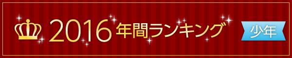2016年 年間ランキング(少年)