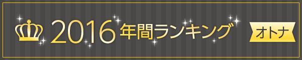 2016年 年間ランキング(オトナ)