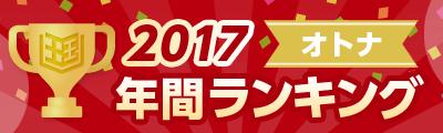 2017年まんが王国年間ランキング(オトナ)