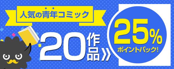 月間青年コミック 人気20作品25%ポイントバック!