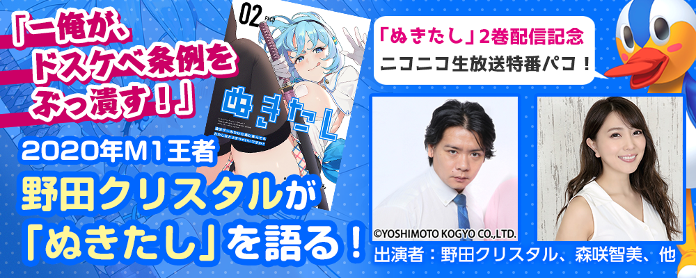 「ぬきたし」2巻配信記念・ニコニコ生放送