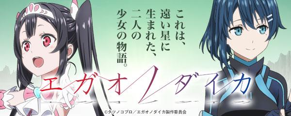 TVアニメ「エガオノダイカ」公式サイト