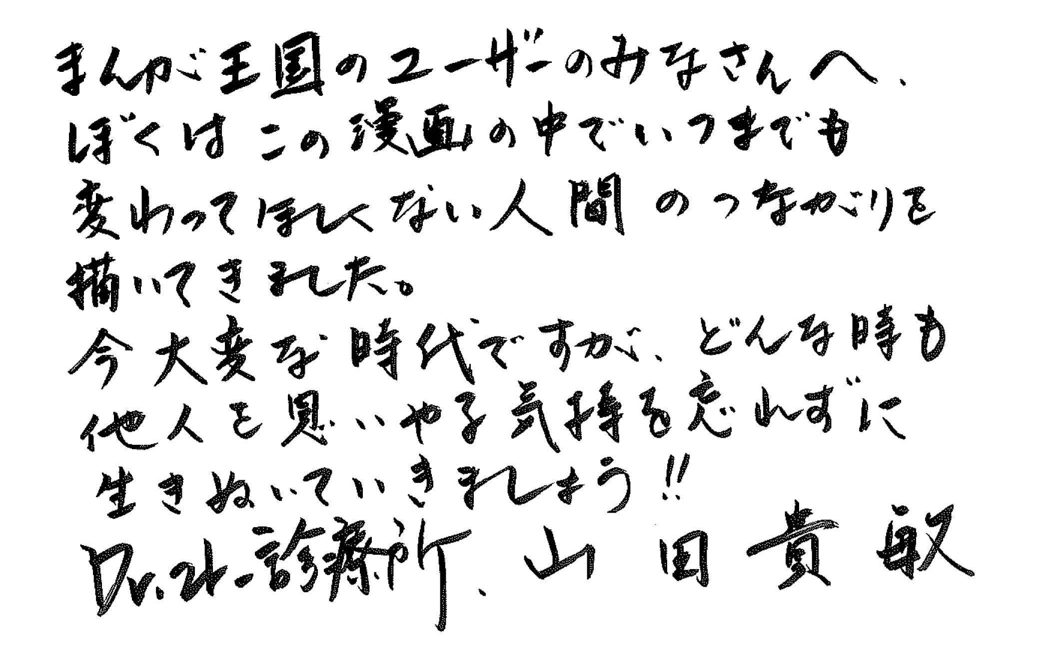 山田貴敏先生メッセージ