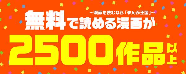 無料で読める漫画が2500作品以上!