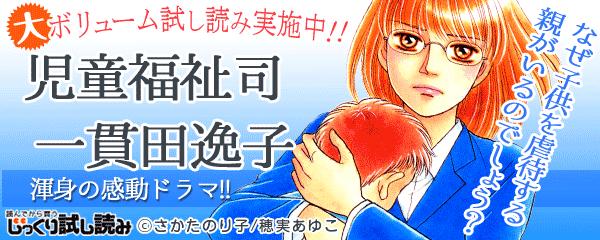 大ボリューム無料でじっくり試し読み 児童福祉司 一貫田逸子