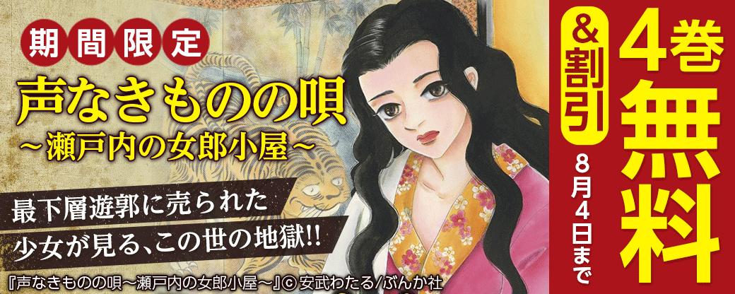 声なきものの唄~瀬戸内の女郎小屋~