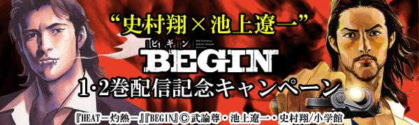 """""""史村翔×池上遼一""""『BEGIN』1・2巻配信記念キャンペーン"""