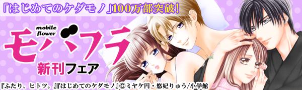 「はじめてのケダモノ」100万部突破!モバフラ新刊フェア