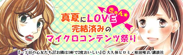 真夏にLOVEきゅん☆完結済みのマイクロコンテンツ祭り