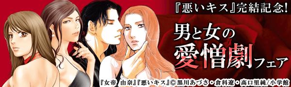 『悪いキス』完結記念!男と女の愛憎劇フェア
