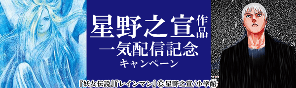 """""""星野之宣""""作品一気配信記念キャンペーン"""
