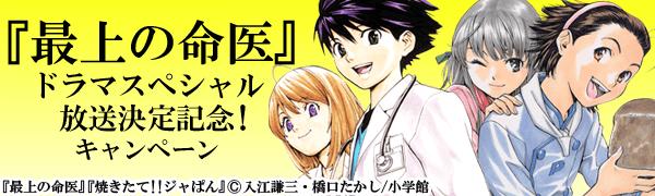 『最上の命医』ドラマスペシャル放送決定記念!