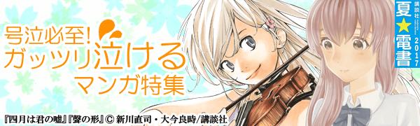 【夏電書】号泣必至!ガッツリ泣けるマンガ特集