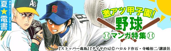 【夏電書】激アツ甲子園!野球マンガ特集