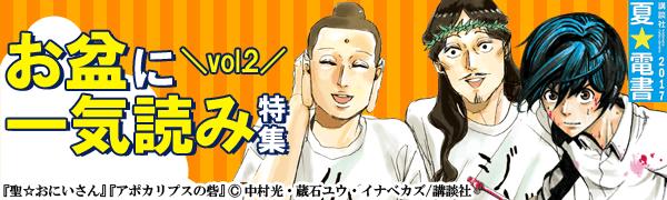 お盆に一気読み特集 vol.2