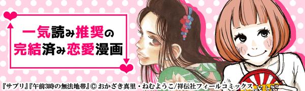 一気読み推奨の完結済み恋愛漫画 1巻無料