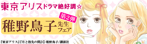 『東京アリス』ドラマ絶好調☆稚野鳥子先生フェア 第2弾