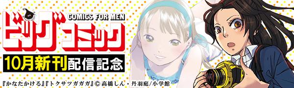 ビッグコミックス10月期 新刊配信記念キャンペーン