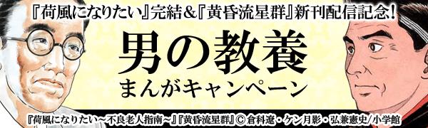 『荷風になりたい』完結&『黄昏流星群』新刊配信記念!男の教養まんがキャンペーン