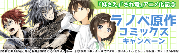 『妹さえ』『され竜』アニメ化記念「ラノベ原作コミックス」キャンペーン