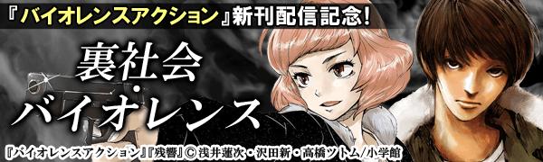 『バイオレンスアクション』新刊配信記念!裏社会・バイオレンス特集