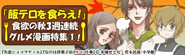 「飯テロを食らえ!」食欲の秋3週連続グルメ漫画特集①!