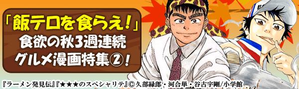 「飯テロを食らえ!」食欲の秋3週連続グルメ漫画特集②!