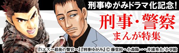 刑事ゆがみドラマ化記念!刑事・警察まんが特集