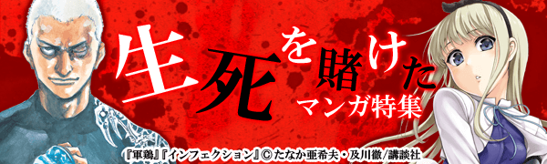 戦乱・犯罪・デスゲーム…生死を賭けたマンガ特集