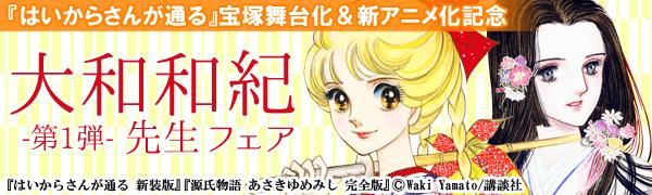 『はいからさんが通る』宝塚舞台化&新アニメ化記念 大和和紀先生フェア 第1弾