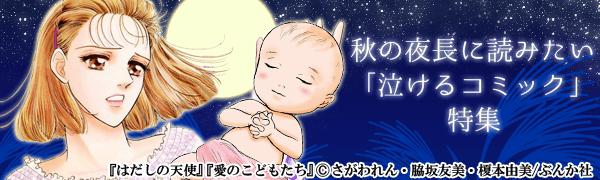 秋の夜長に読みたい「泣けるコミック」特集 無料&半額!