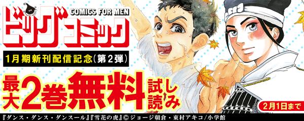 ビッグコミックス1月期(第2弾)新刊配信記念キャンペーン