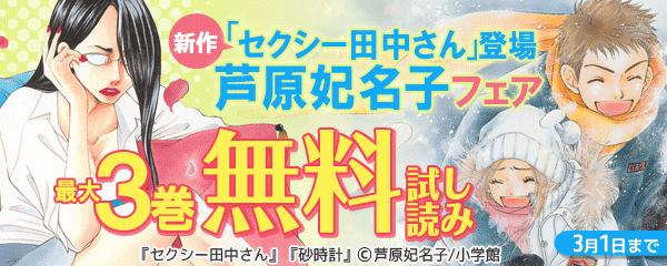 新作「セクシー田中さん」登場▼(ハート)芦原妃名子フェア