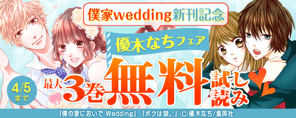 僕家wedding新刊記念/優木なちフェア
