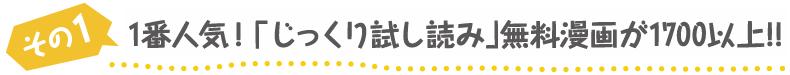 1番人気!「じっくり試し読み」無料漫画が1700以上!!