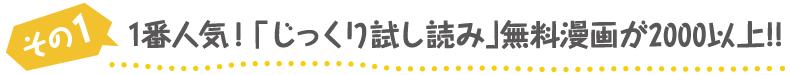 1番人気!「じっくり試し読み」無料漫画が2000以上!!