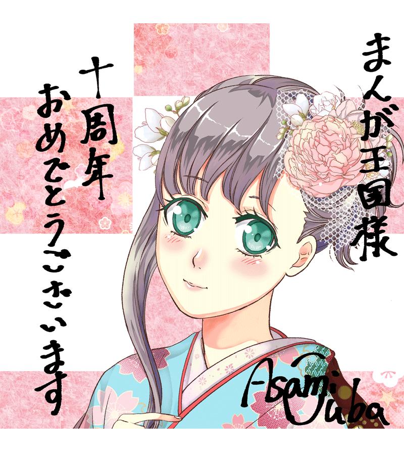 桜庭あさみ先生のお祝いコメント色紙