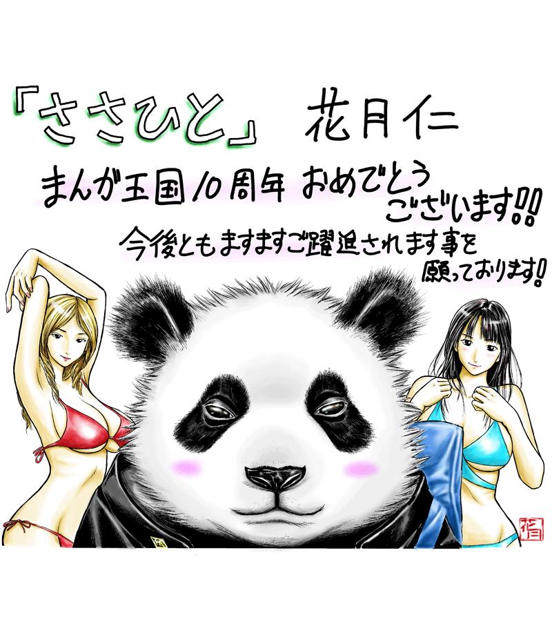 花月仁先生のお祝いコメント色紙