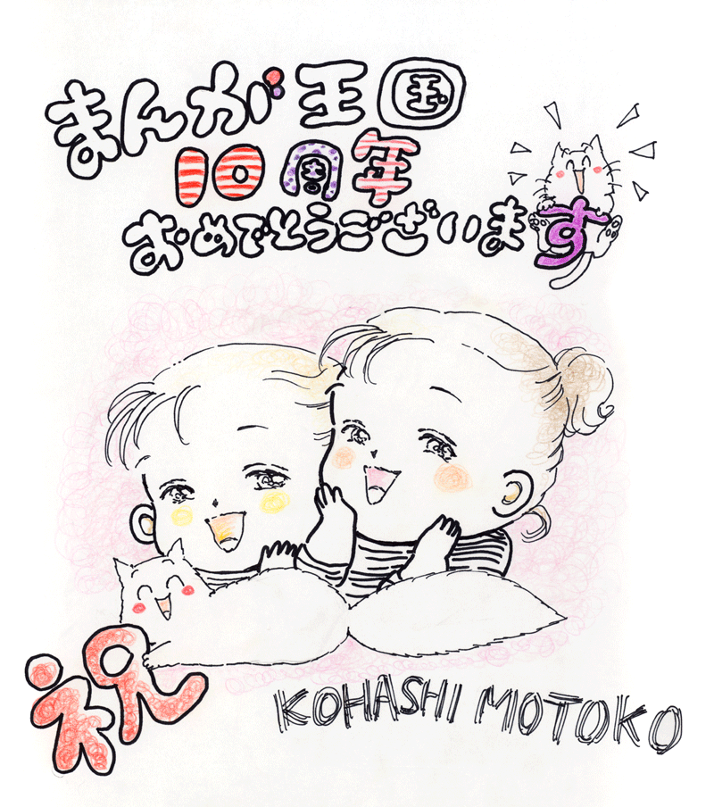 小橋もと子先生のお祝いコメント色紙