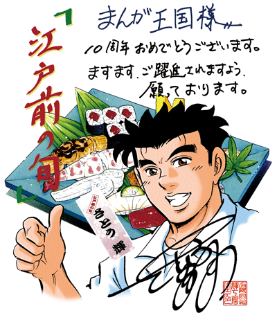 さとう輝先生よりお祝いコメント