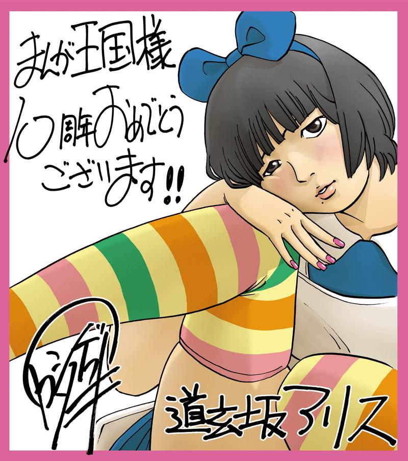 イワシタシゲユキ先生のお祝いコメント色紙