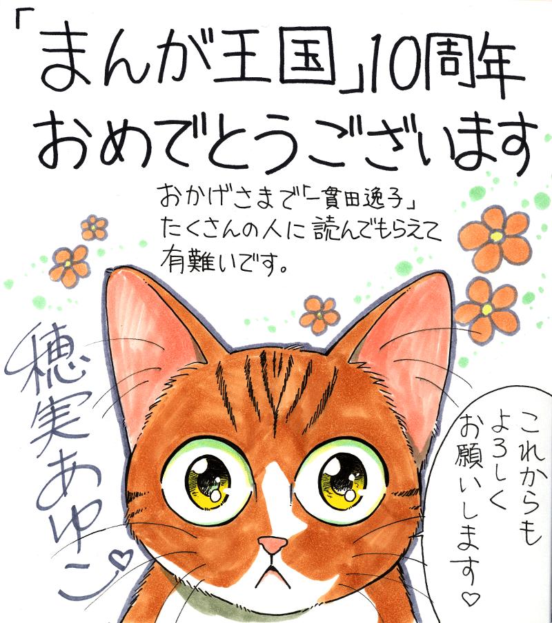 穂実あゆこ先生のお祝いコメント色紙