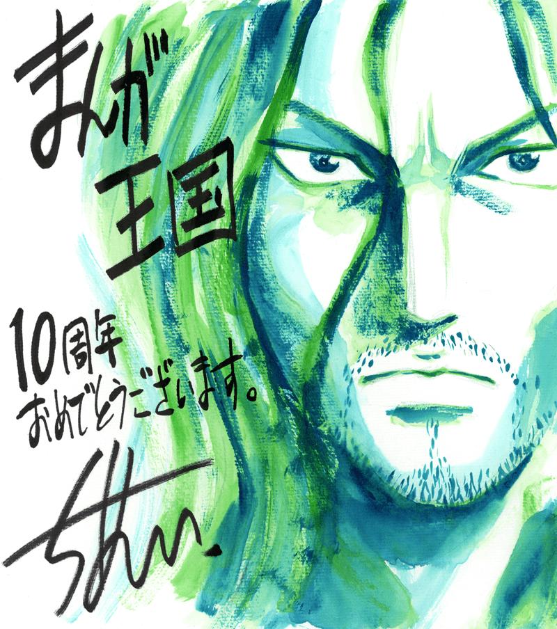 落合裕介先生のお祝いコメント色紙