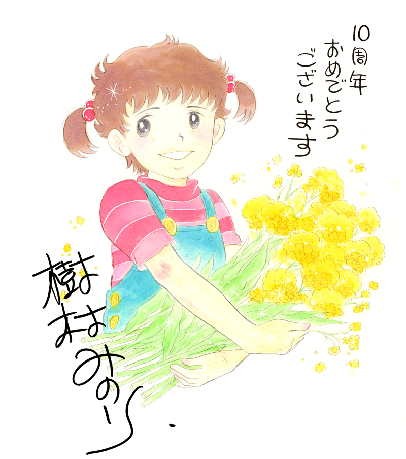 樹村みのり先生のお祝いコメント色紙
